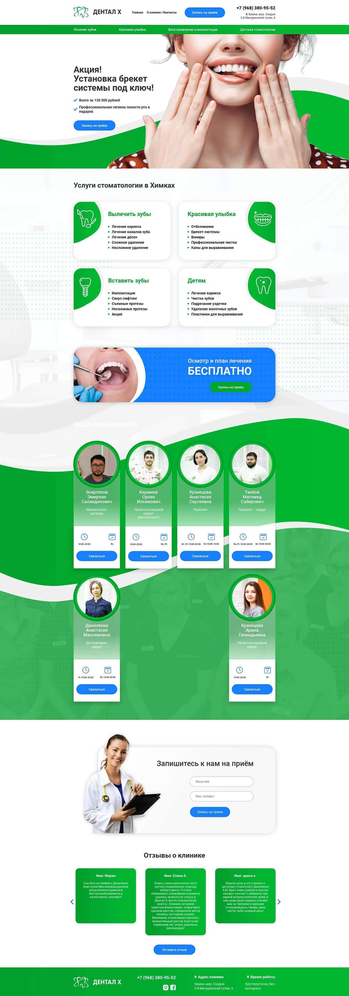 Стоматология «DentalX»