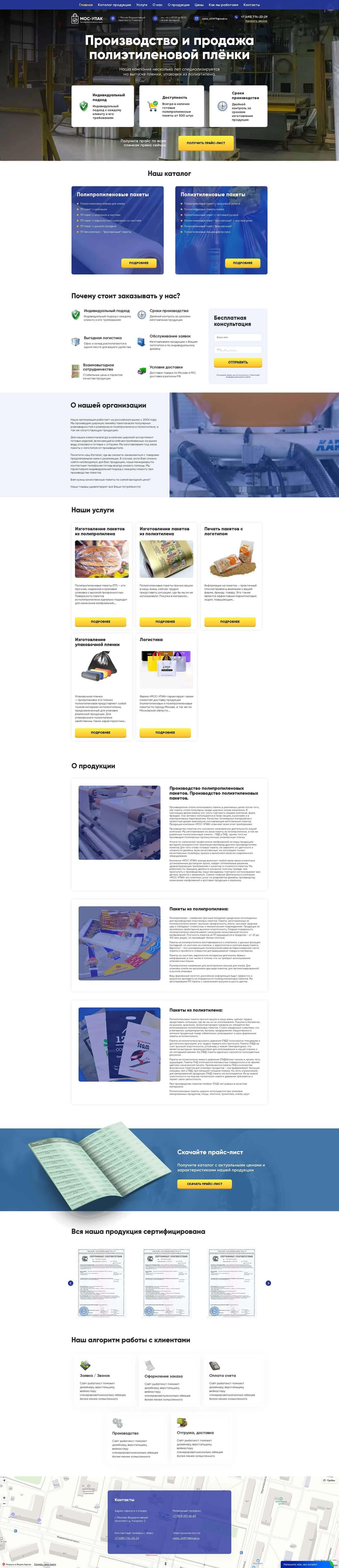 Компания упаковочных материалов «МосУпак»