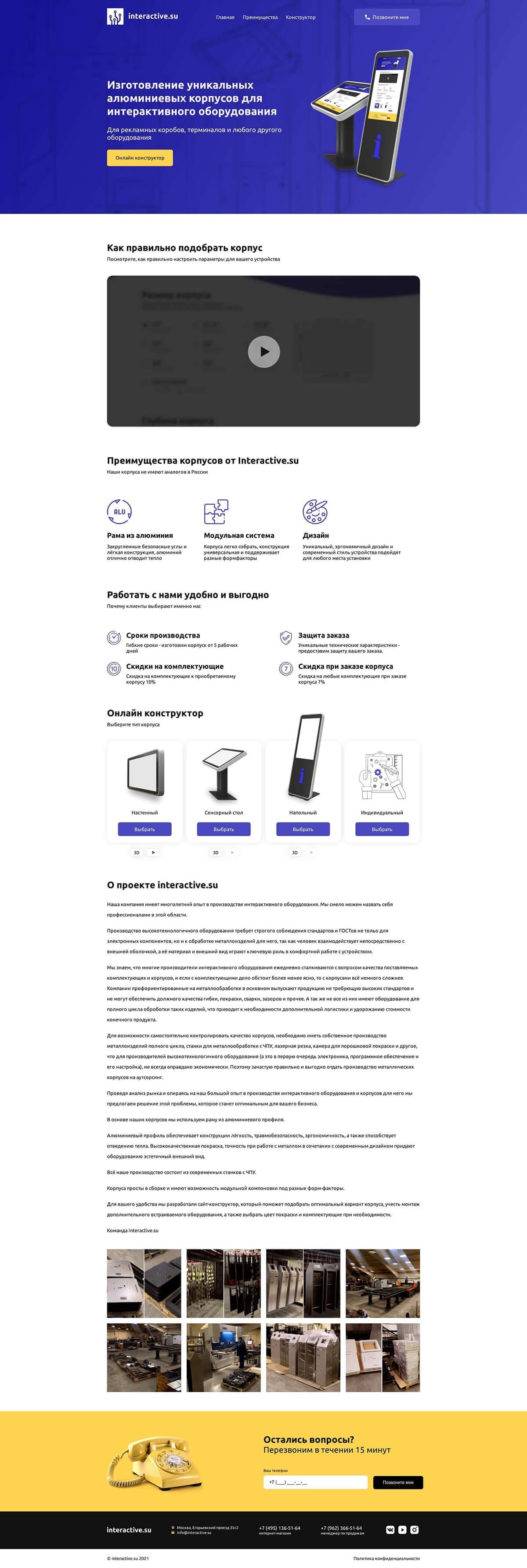 Калькулятор интерактивных корпусов «Interative.su»