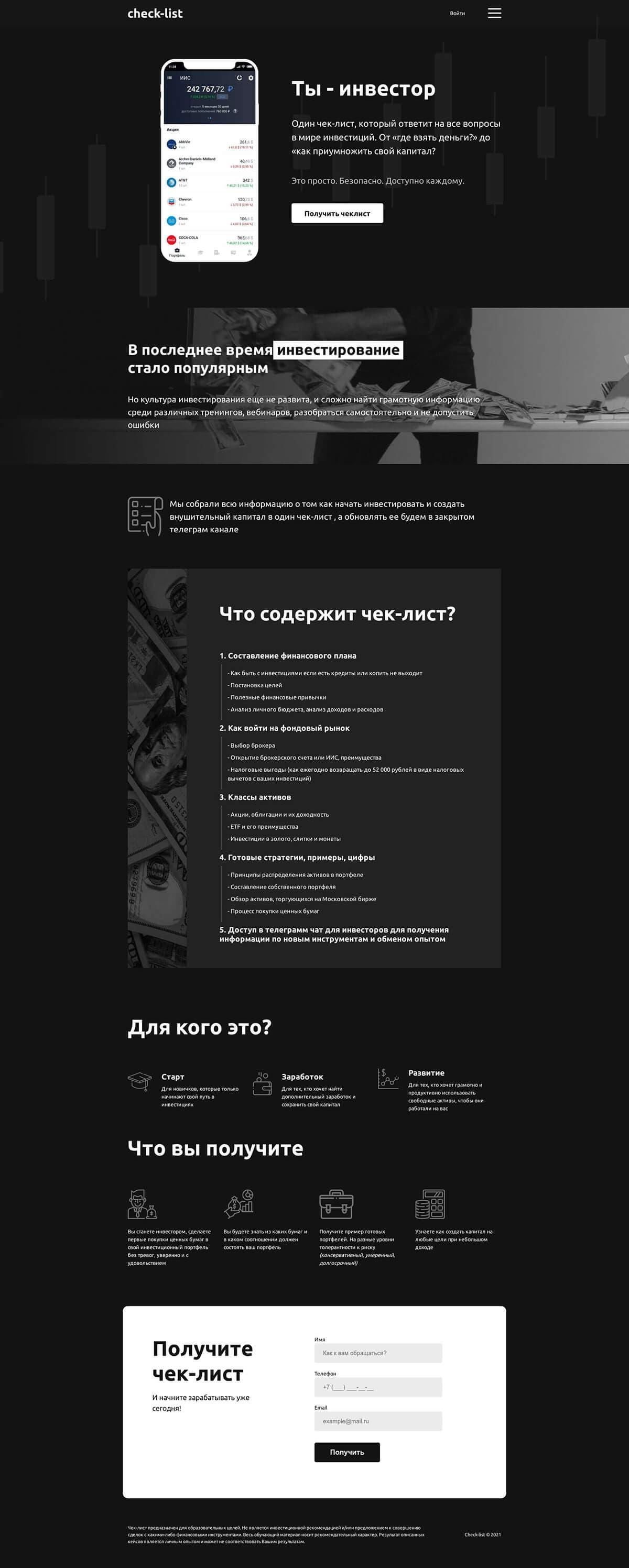 Инфо сайт инвестиций