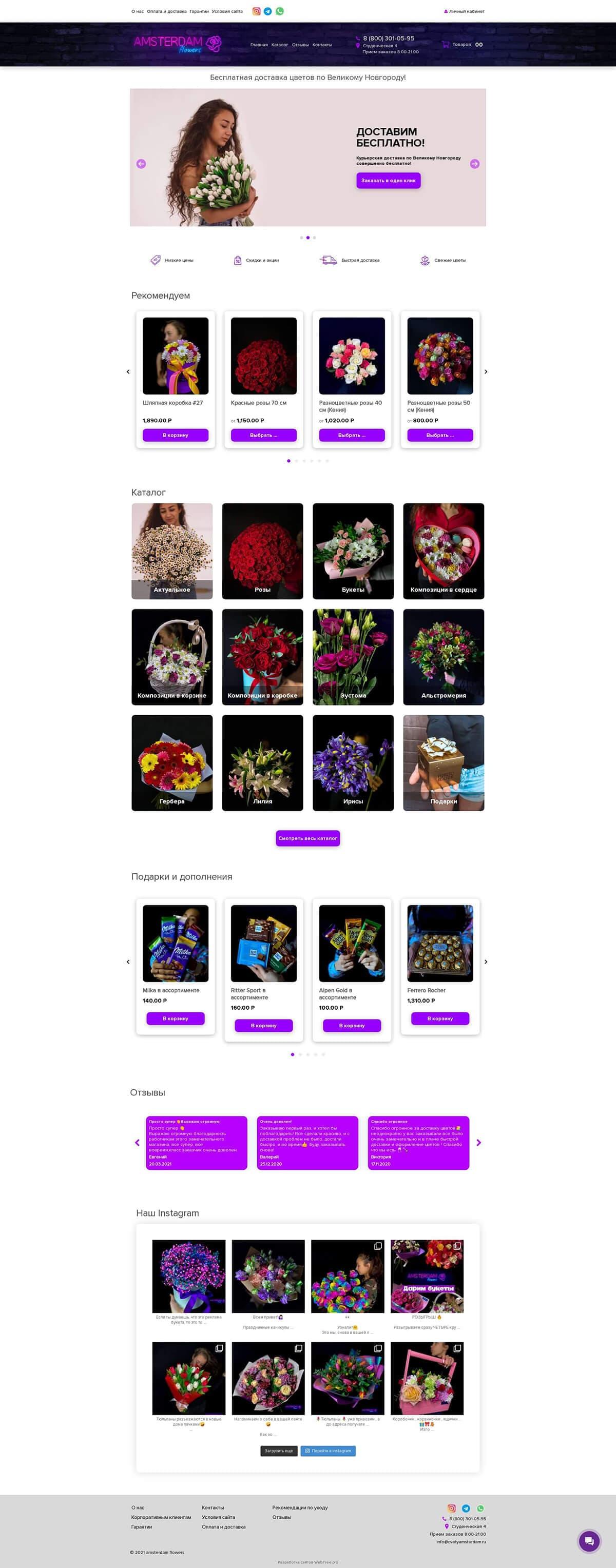 Магазин доставки цветов «AmsterdamFlowers»