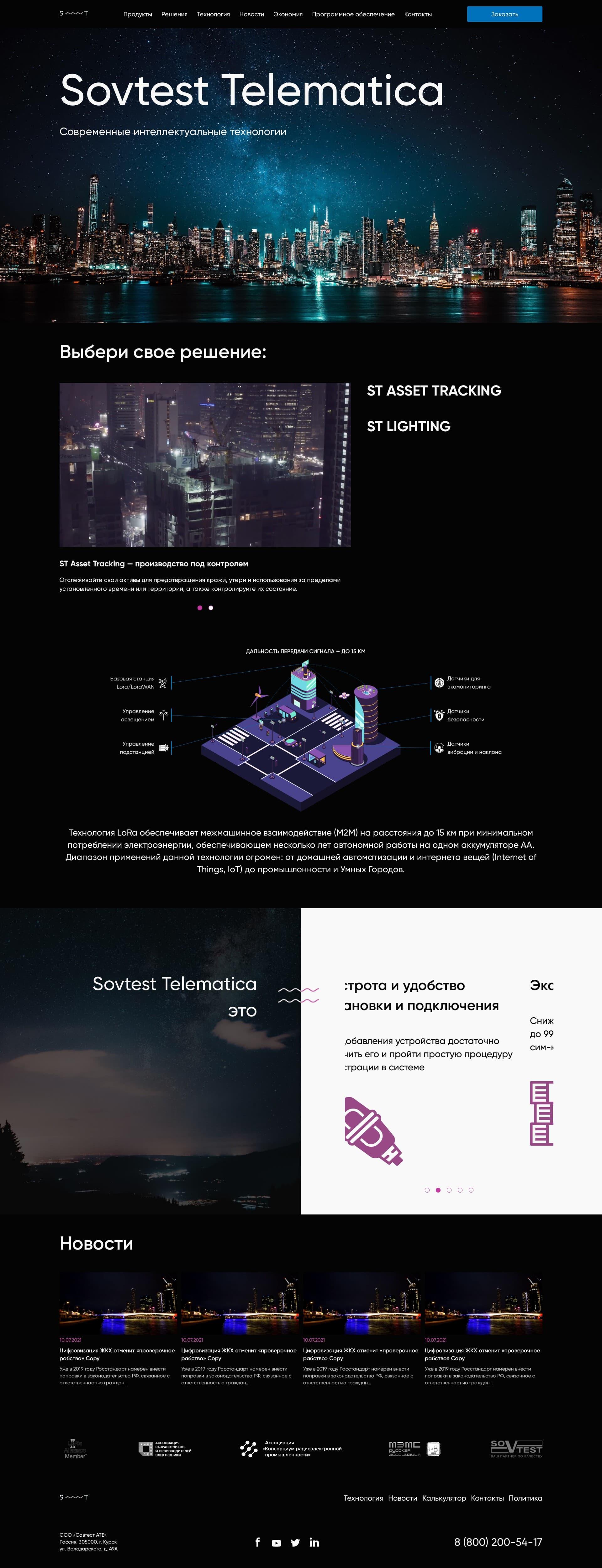 Сайт компании Sovtest Telematica